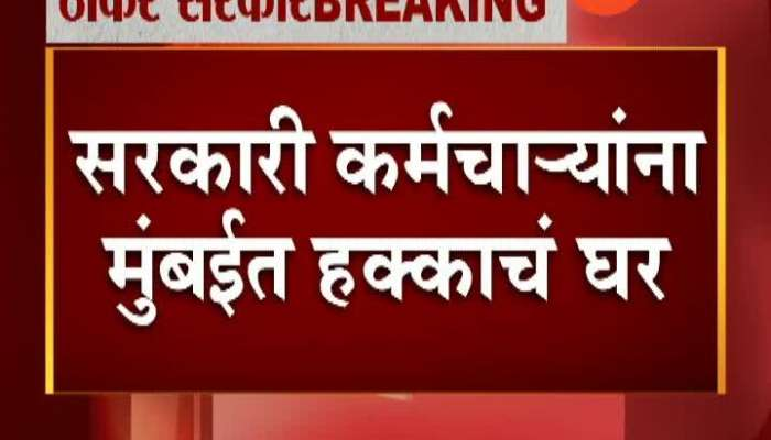 Mumbai Maha Vikas Agadi Decision On State Govt Employees Home