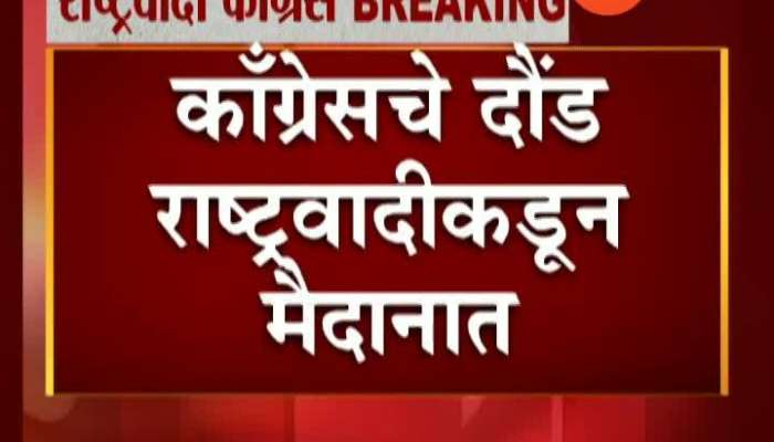 Beed NCP Leader Sanjay Daund To File Nomination For Vidhan Parishad Election