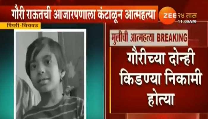 आजारपणाला कंटाळून ११ वर्षीय मुलीची इमारतीवरून उडी मारून आत्महत्या