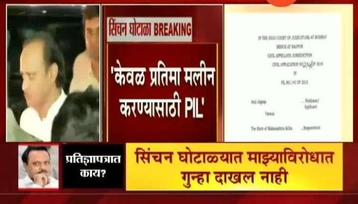 Rahul Pandey On DCM Ajit Pawar Files Affidavit For Irrigation Scam Update
