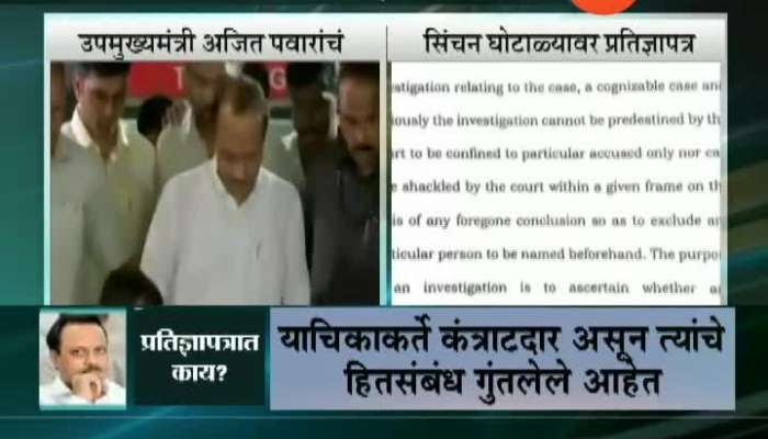 Nagpur No Partial Relief For DCM Ajit Pawar In Irrigation Scam Update At 09 PM