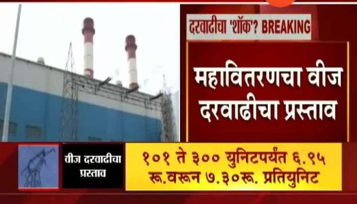 mahavitaran charge hike for electricity