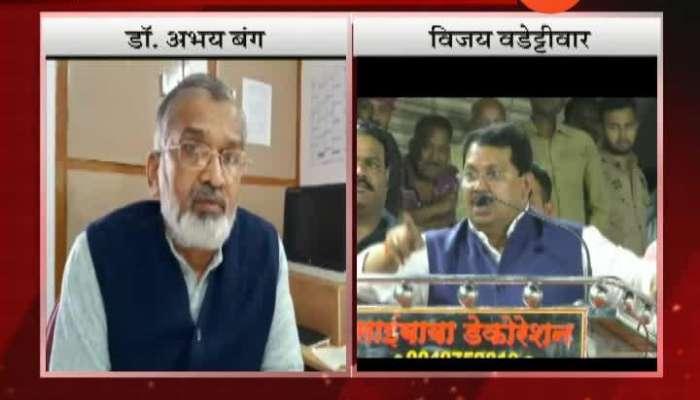 Chandrapur Dr Abhay Bang And Vijay Vaddtiwar On Liquor ban