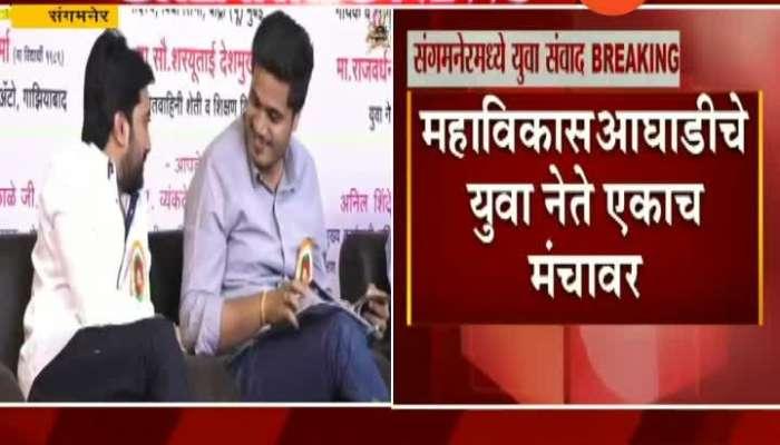 Ahmednagar Sangamner Maha Vikas Aghadi Young Politicians Share On Stage