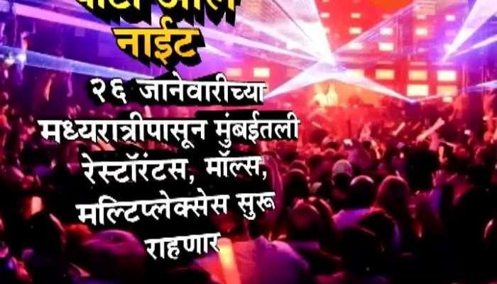 Mumbai Night Life Decision Start From 26th Jan 2020 New