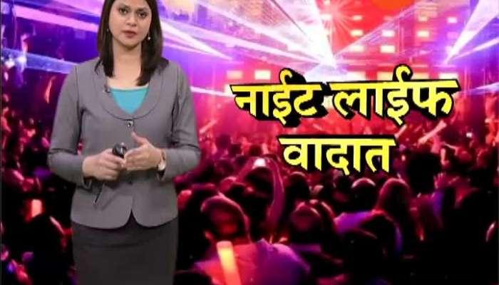 Minister Aditya Thackeray On Pune 24x7 Nightlife