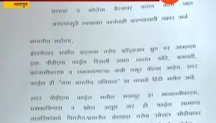 Nagpur RSS File Complaint Against False Report Spreading On Socail Media