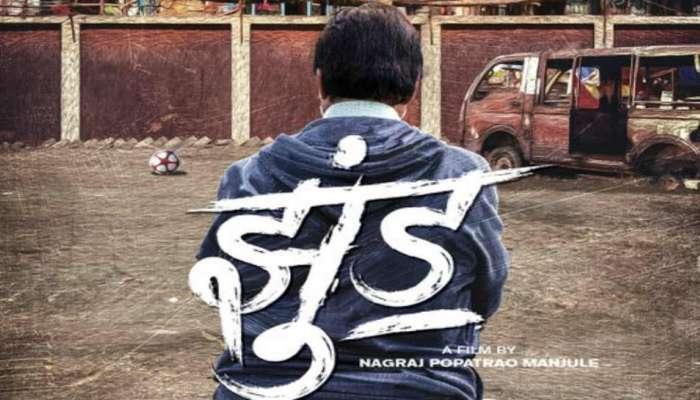 Jhund  first look : नागराज मंजुळेच्या 'झुंड'ची पहिली झलक