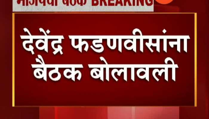BJP Leader Devendra Fadnavis Call All MLA And Corporator For Meeting In Evening