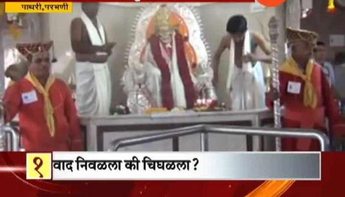 Parbhani Pathri B S kamble On Sai Birth Contro