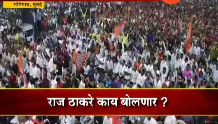 Mumbai,Goregaon Raj Thackeray Speech 23 Nov 2020