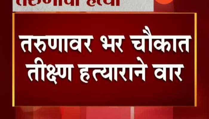 Badlapur Sachin Shinde Murder