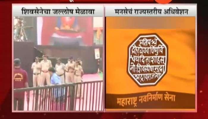 Mumbai Shivsena And MNS Programme In Bala Saheb Birth Anniversary