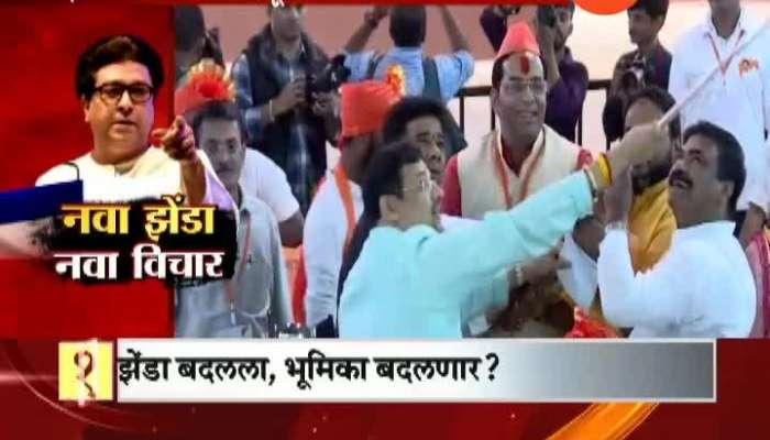 Mumbai How Is MNS New Flag.