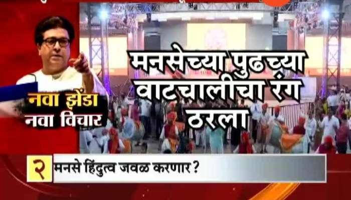 Mumbai MNS New Line For Hindutva