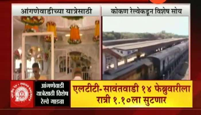 Kokan Railway Announce Special Train For Aangnewadi Jatra