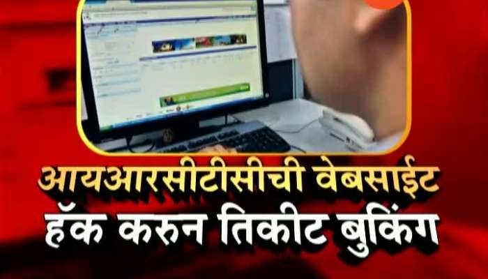 Aurangabad Railway Police Arrested One For Hacking IRCTC Web Site For Ticket Booking