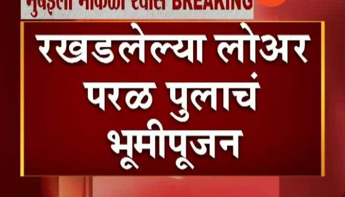 Mumbai CM Uddhav Thackeray Did Bhoomi Pujan Of Much Awaited Lower Parel Bridge