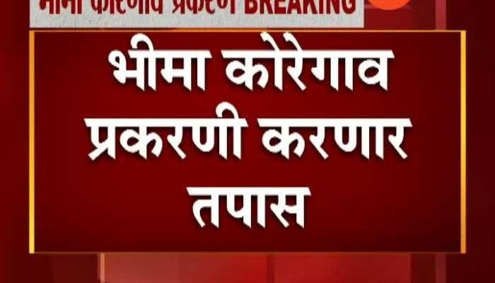 Bhima Koregaon NIA Team Enter In Pune