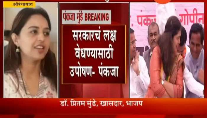 Aurangabad BJP MP Pritam Munde On Protest For Marathwada Water Problem
