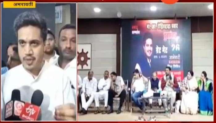 Amravati NCP MLA Rohit Pawar On Rising Unemployment