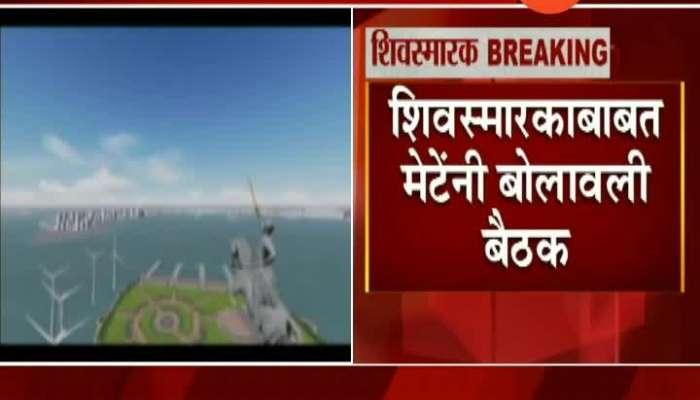 Shivaji Memorial In Arabian Sea Vinayak Mete Called For Urgent Meet