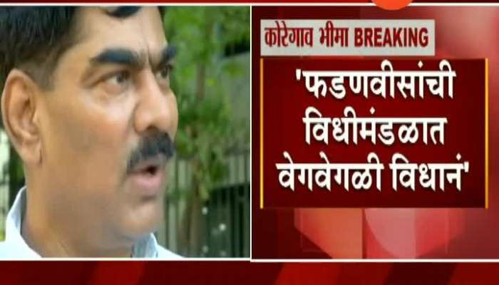 Bhima Koregaon Sanjay Lakhe Patil Demand For Devendra Fadanvis Inquiry