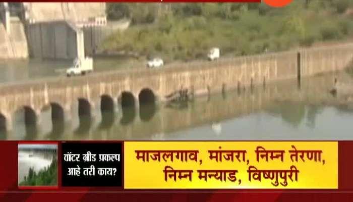 Aurangabad BJP MP Raosaheb Danve On DCM Ajit Pawar On Marathwada Water Grid Project