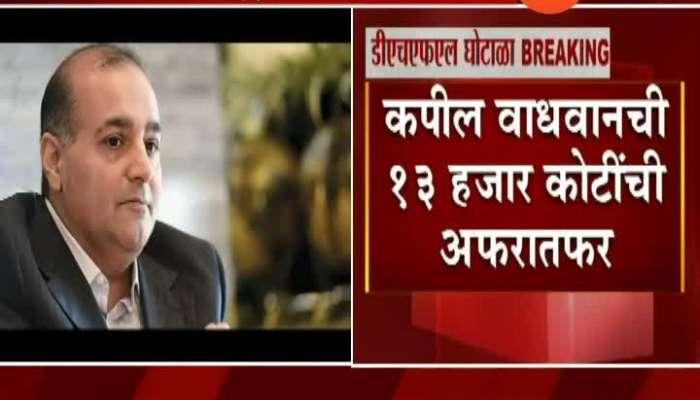 DHFL Kapil Wadhwan on ED radar for scam