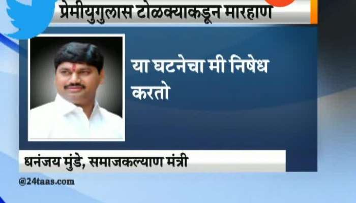 Dhananjay Munde And Anil Deshmukh Tweet On Couple Beaten And Humilitated By Goons