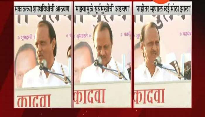 Nsahik DCM Ajit Pawar Remember Taking Oath With BJP To from Government