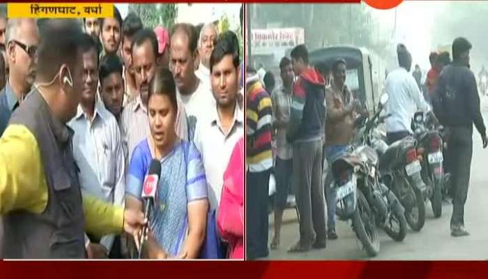 Wardha Hinganghat People Angry For Teacher Burnt Alive