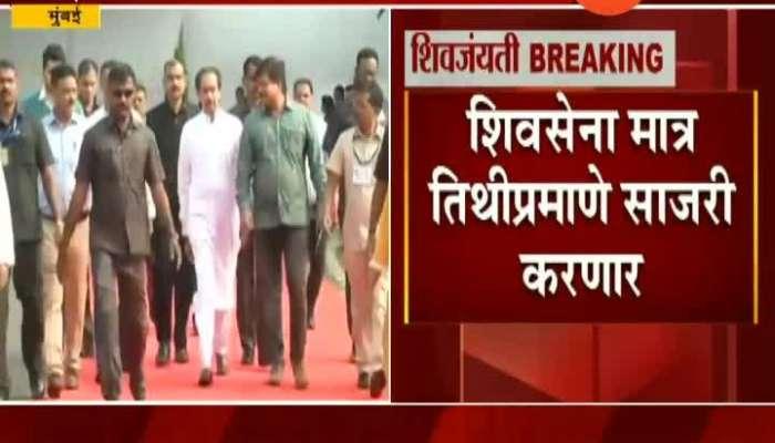 Mumbai Shiv Sena Minister Anil On Celebrating Shiv Jayanti