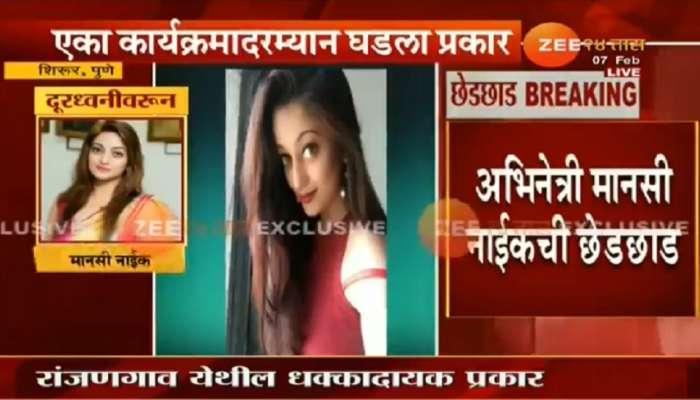 छेडछाड : मी गप्प बसणार नाही, मी महाराष्ट्राची मुलगी आहे - मानसी नाईक
