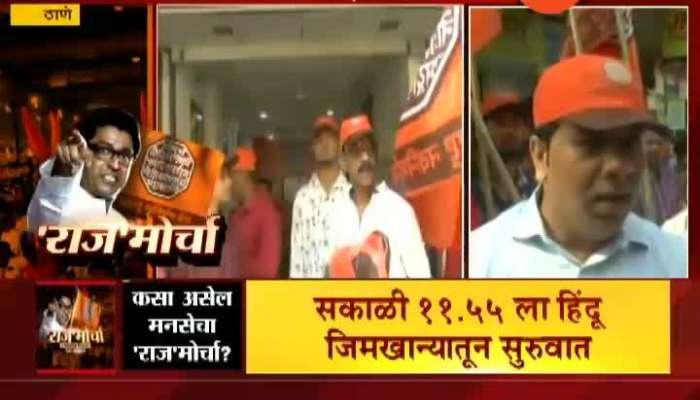 Thane MNS Leader avinash Jadhav On Attending MNS Maha Morch In Mumbai