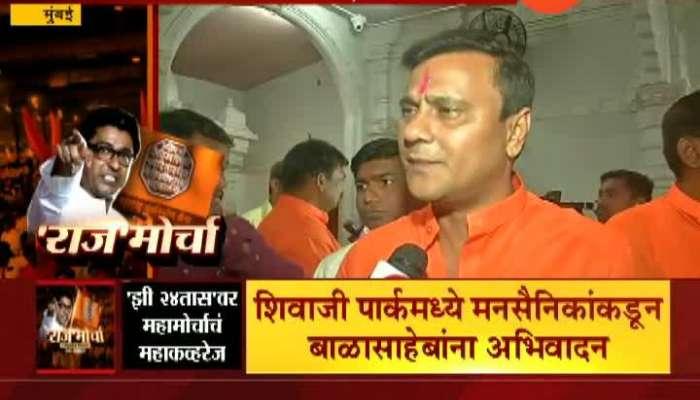 Mumbai MNS Leader Sandeep Deshpande On MNS Morcha