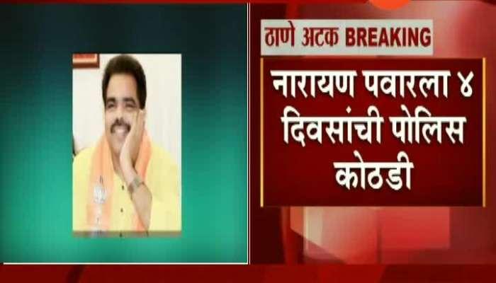 Thane BJP Corporator Narayan Pawar Arrested For Extortion Case