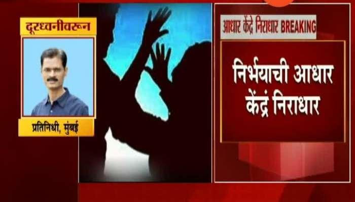 Maharashtra Government Not Getting Space To Start Rehabilitation Centers For Rape Survivors