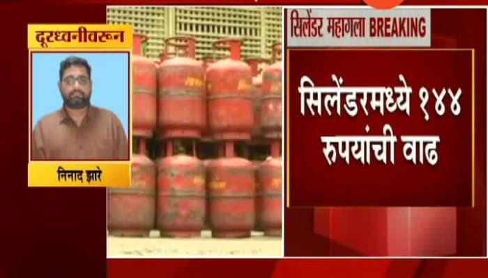 LPG Cooking Gas Price Rise