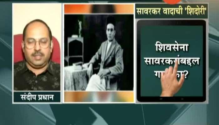 D Code Devendra Fadanvis On Congress Shidori Article On Savarkar