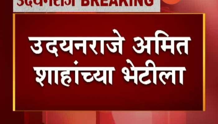 New Delhi Udayan Raje Bhosle Meeting With Amit Shah