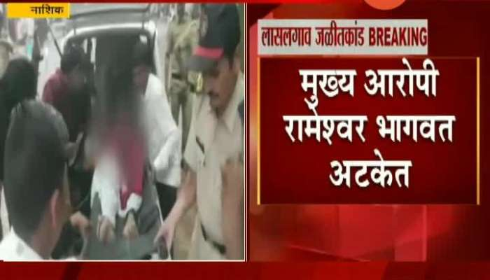 Nashik Lasalgaon Main Accused Rameshwar Bhagwat Arrested From Yeola