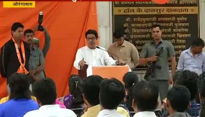 Aurangabad Raj Thackeray On His Party Members Update At 08 PM