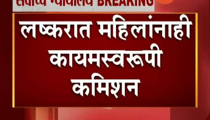 New Delhi Supreme Court Verdict To Grant Permanent Commission To Womans Army Officer