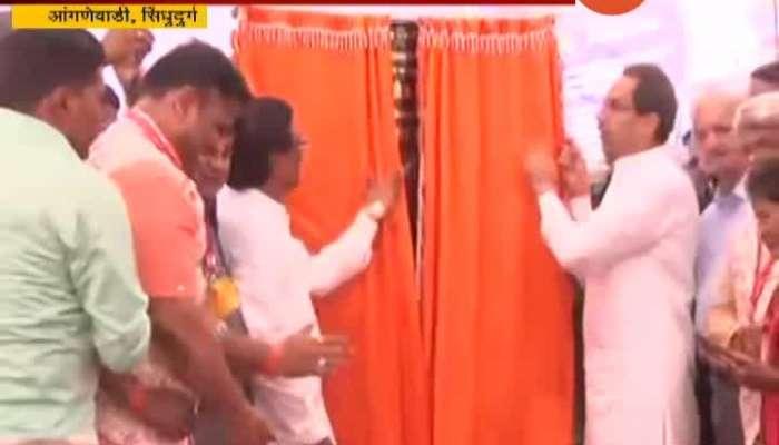 Sindhudurg Aangnewadi , BJP Leaders Reaction