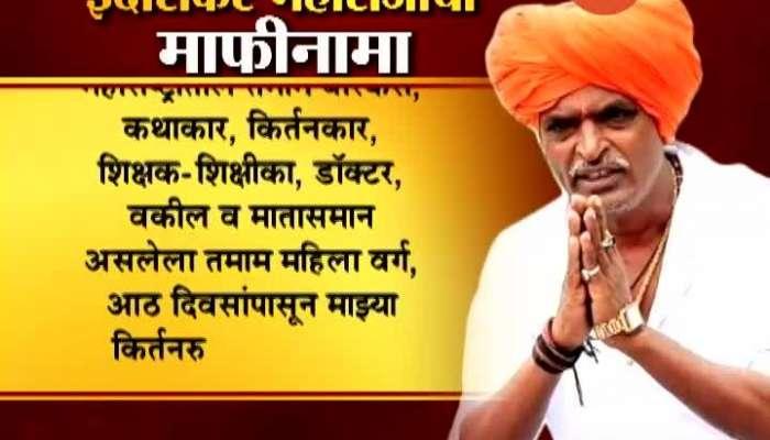 Kirtankar Indurikar Maharaj Writes Feel Sorry Letter If Antbody Hurt From Statement In Kirtan