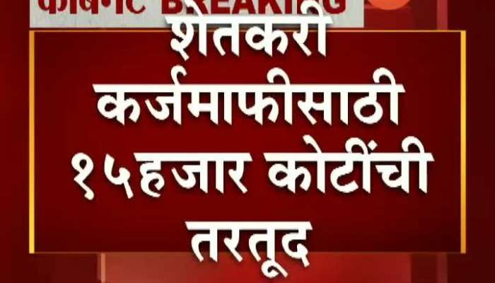 15 thousand crore for farmer loan waiver decision in cabinet meeting
