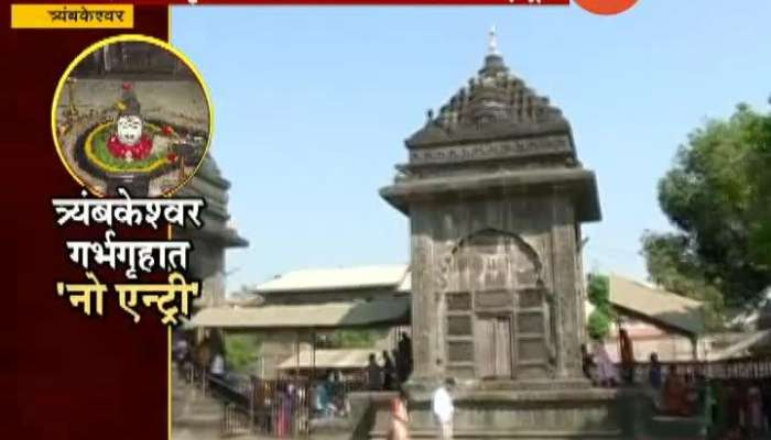 Nashik,Trambakeshwar No Entry In Temple Update
