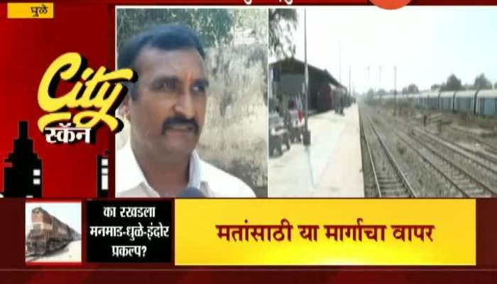 City Scan Dhule People Reacts On Waiting For Railway Work To Begin