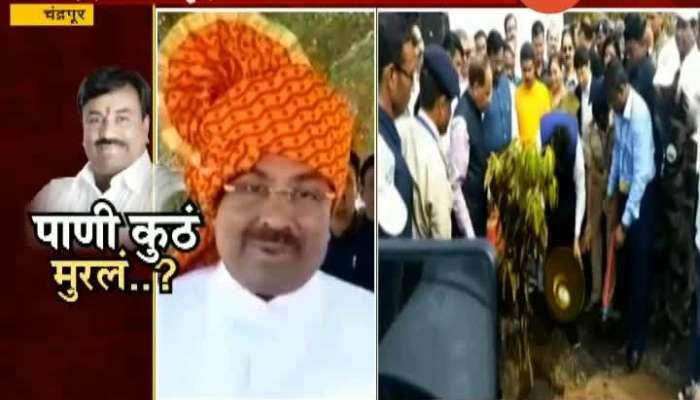 Chandrapur Sudhir Mungantiwar And Devendra Fadanvis On Tree Scam